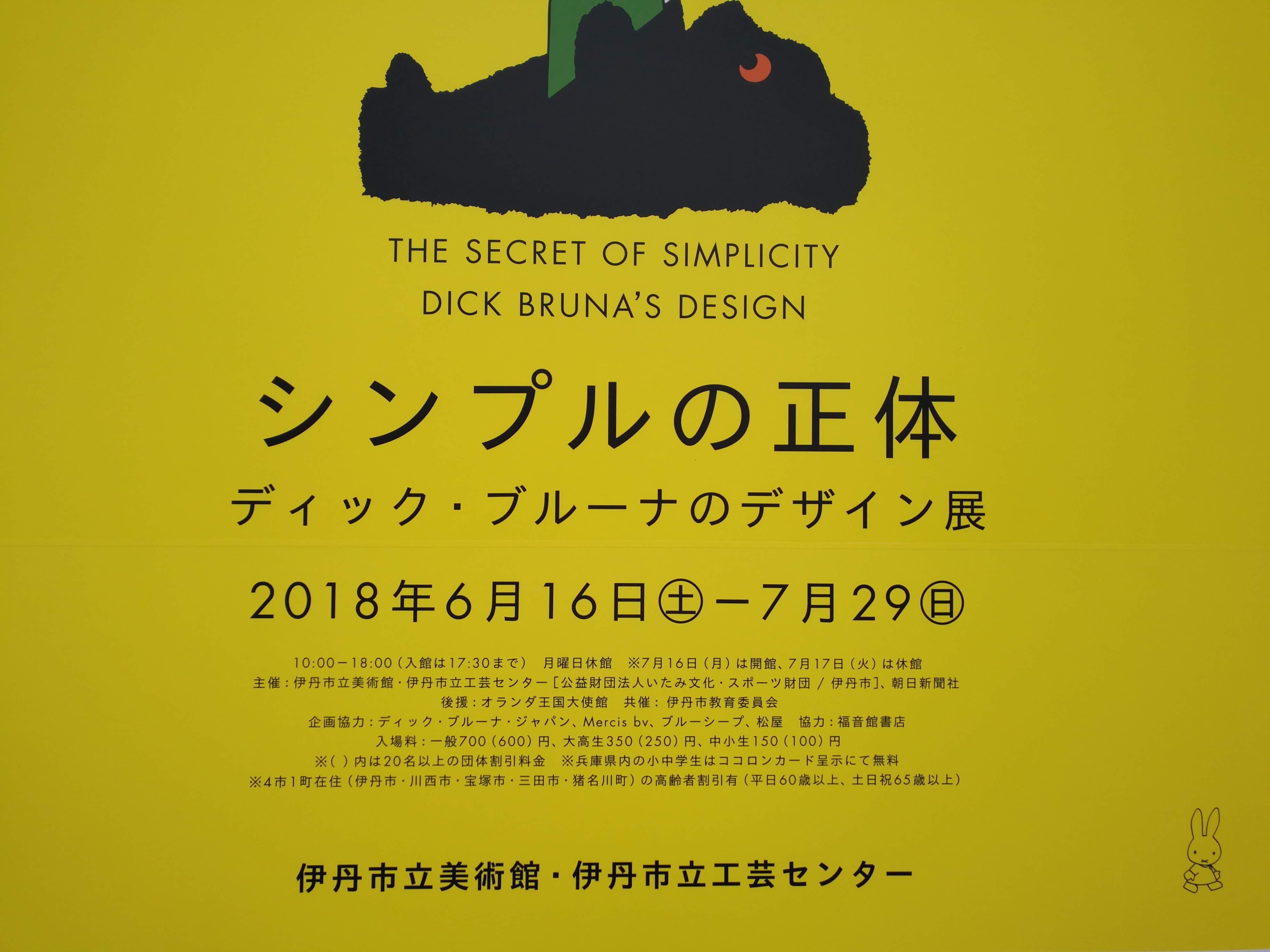 ディック・ブルーナのデザイン展